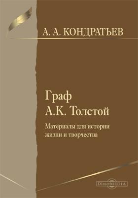 Граф А. К. Толстой. Материалы для истории жизни и творчества
