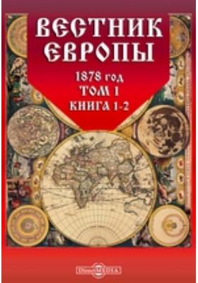 Вестник Европы. 1878. Т. 1, Книга 1-2, Январь-февраль