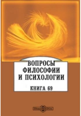 Вопросы философии и психологии. 1903. Книга 69