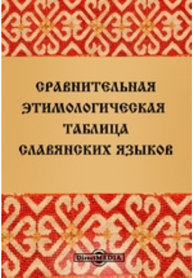 Сравнительные этимологические таблицы славянских языков