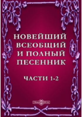 Новейший всеобщий и полный песенник, Ч. 1-2