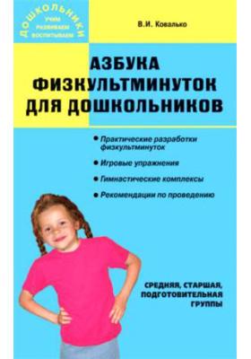 Азбука физкультминуток для дошкольников: Средняя, старшая, подготовительная группы
