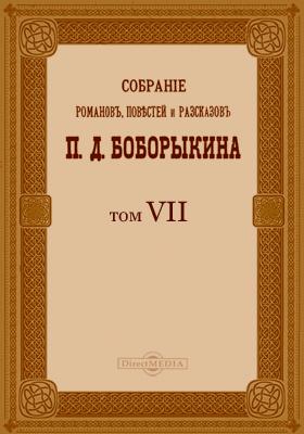 Собрание романов, повестей и рассказов: сборник : В 12-ти т. Т. 7