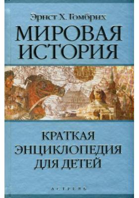 Мировая история = Eine kurze Weltgeschichte f?r junge Leser : Краткая энциклопедия для детей
