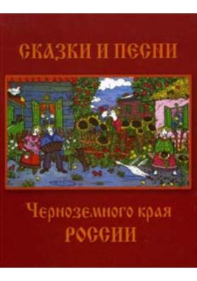 Сказки и песни Черноземного края России : Материалы фольклорной экспедиции 1936 года