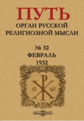 Путь. Орган русской религиозной мысли: журнал. 1932. № 32, Февраль