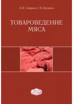 Товароведение мяса: учебное пособие