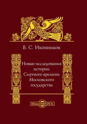 Новые исследования по истории Смутного времени Московского государства: монография
