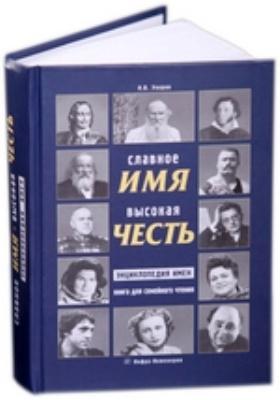 Славное имя - высокая честь. Энциклопедия имен, книга для семейного чтения