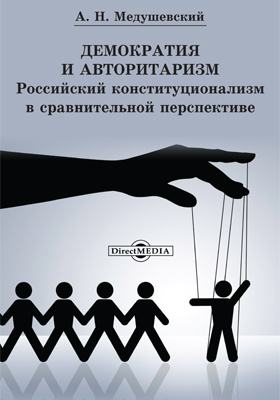 Демократия и авторитаризм : российский конституционализм в сравнительной перспективе: монография