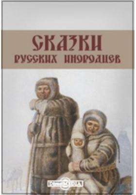 Сказки русских инородцев: художественная литература