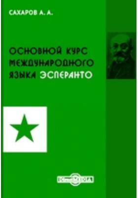 Основной курс международного языка эсперанто