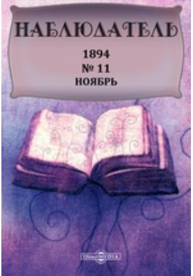 Наблюдатель. 1894. № 11, Ноябрь