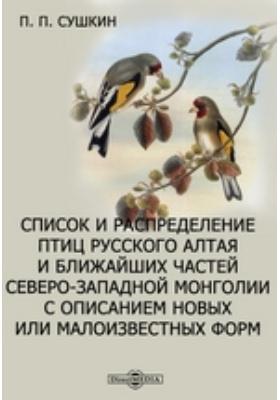 Список и распределение птиц русского Алтая и ближайших частей Северо-Западной Монголии с описанием новых или малоизвестных форм
