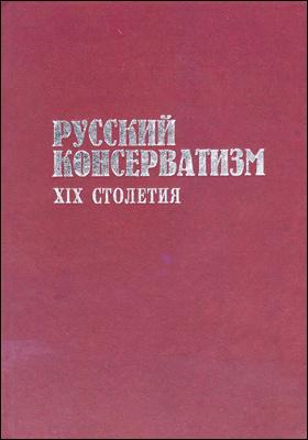 Русский консерватизм XIX столетия : идеология и практика