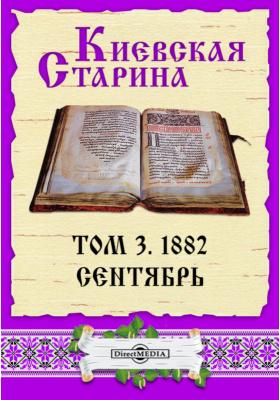 Киевская Старина. 1882. Т. 3, Сентябрь