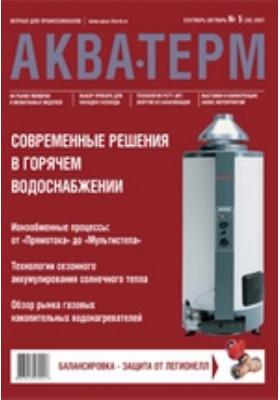 Аква-Терм: журнал. 2007. № 5(39)