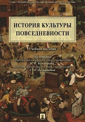 История культуры повседневности: учебное пособие