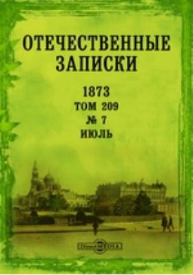 Отечественные записки: журнал. 1873. Т. 209, № 7, Июль