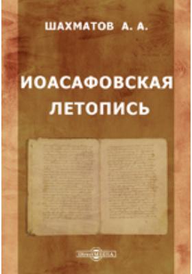 Иоасафовская летопись