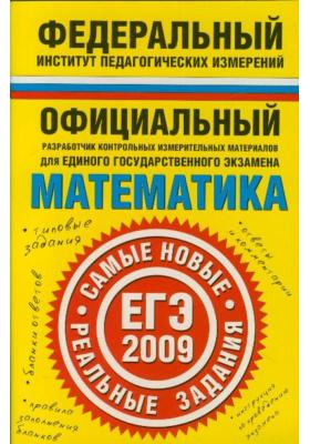 Самые новые реальные задания. ЕГЭ-2009. Математика