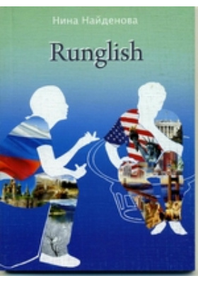 Runglish: научно-популярное издание