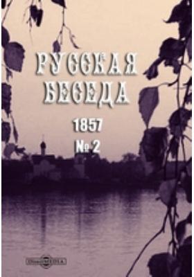 Русская беседа: журнал. 1857. № 2