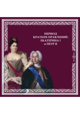ЕКАТЕРИНА I и ПЕТР II: Период кратких правлений