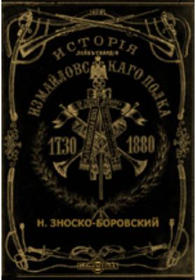 История лейб-гвардии Измайловского полка. 1730-1880