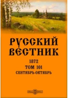 Русский Вестник: журнал. 1872. Том 101, Сентябрь-октябрь