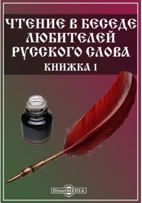 Чтение в Беседе любителей русского слова. Кн. 1