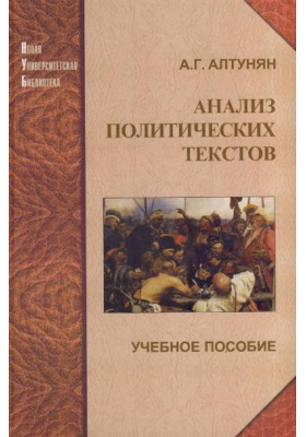 Анализ политических текстов : Учебное пособие