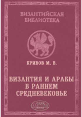 Византия и арабы в раннем средневековье