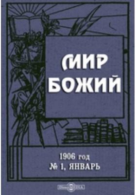 Мир Божий год: журнал. 1906. № 1, Январь