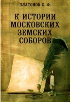 К истории московских земских соборов