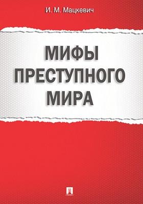 Мифы преступного мира: научно-популярное издание