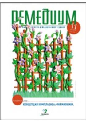 Ремедиум : журнал о рынке лекарств и медицинской техники: ежемесячный специализированный информационно-аналитический журнал о российском рынке лекарств и медицинской техники. 2013. № 11 (201)