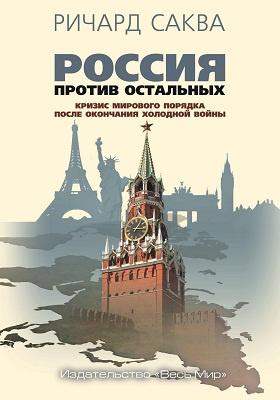 Россия против остальных : кризис мирового порядка после окончания холодной войны: монография