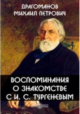 Воспоминания о знакомстве с И. С. Тургеневым