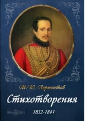 Стихотворения 1832-1841: художественная литература