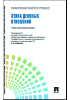 Управление персоналом : теория и практика. Этика деловых отношений: учебно-практическое пособие