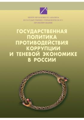 Государственная политика противодействия коррупции и теневой экономике в России. Т. 1