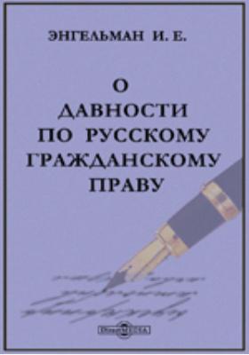 О давности по русскому гражданскому праву. Историко-догматическое исследование