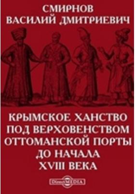Крымское ханство под верховенством Оттоманской Порты до начала XVIII века