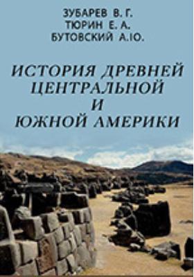 История Древней Центральной и Южной Америки: учебное пособие