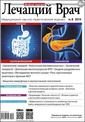 Лечащий Врач: медицинский научно-практический журнал. 2014. № 8