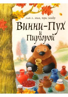 Винни-Пух и Пиргорой : Сказочная повесть