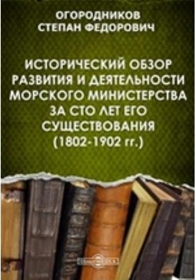 Исторический обзор развития и деятельности Морского министерства за сто лет его существования (1802-1902 гг.)