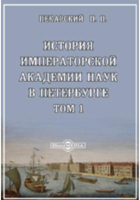 История Императорской академии наук в Петербурге. Т. 1