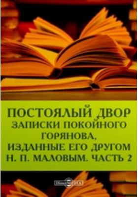 Постоялый двор. Записки покойного Горянова, изданные его другом Н. П. Маловым, Ч. 2